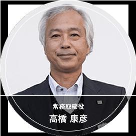常務取締役 高橋 康彦