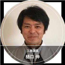 工務課長 樋口 伸