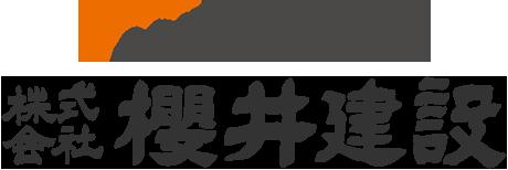 LIXILリフォームショップ | 株式会社 櫻井建設